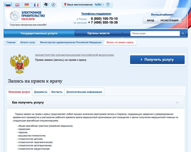 Записаться на прием к врачу через ЕПГУ онлайн