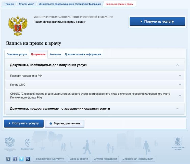 Оформить онлайн-заявку на прием к врачу через сайт госуслуг