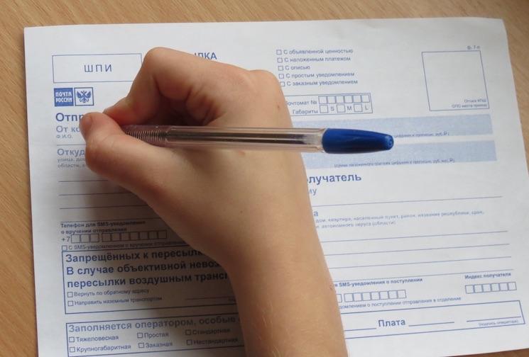 Заполнение бланка отправления наложенным платежом