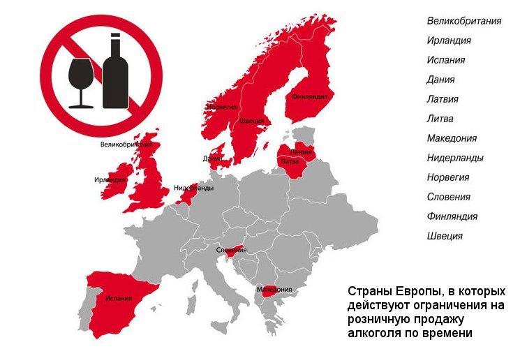 Ограничения на продажу алкоголя в Европе