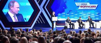 Заседание форума Деловая Россия 2019