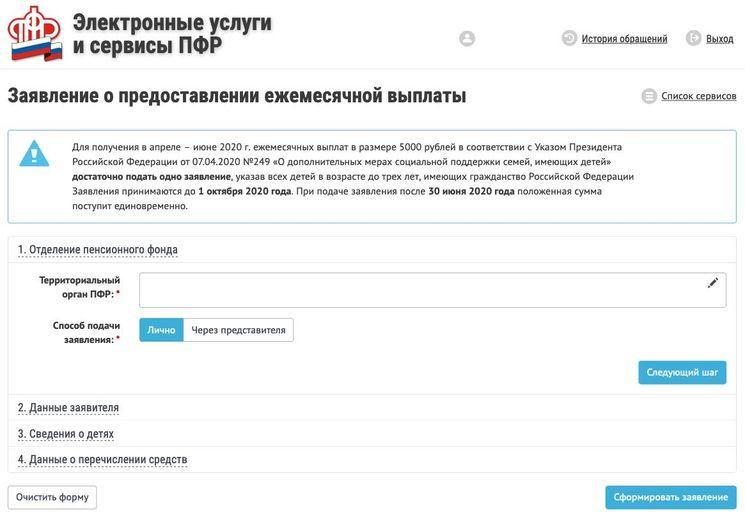 Онлайн заполнение заявления о предоставлении ежемесячной выплаты