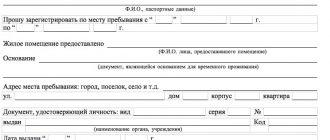 Заявления о регистрации по месту проживания по форме №1